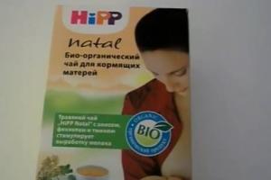 Чай Hipp (Хипп) для лактации